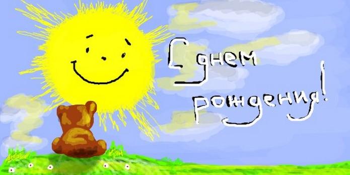 Солнышко поздравление с днем рождения